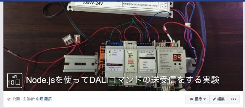 Node jsを使ってDALIコマンドの送受信をする実験