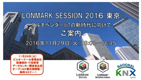 LONMARK SESSION 2016東京