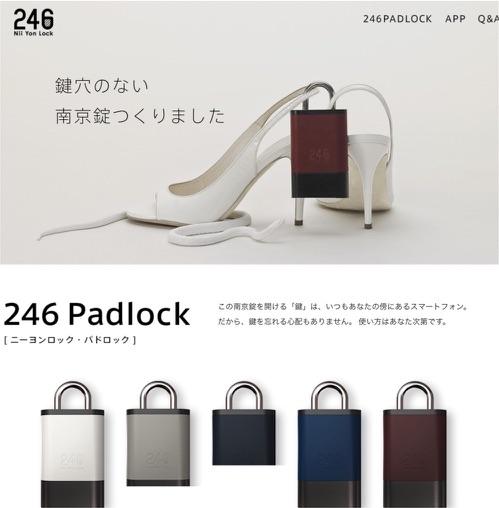 246Padlock