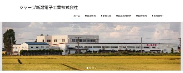 シャープ新潟電子工業株式会社 アナログ電源 ODM 設計 開発