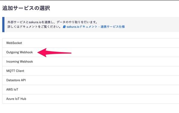 Sakura io 追加サービスの選択
