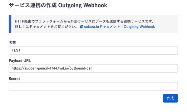 Sakura io サービス連携の作成 Outgoing Webhook