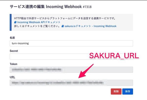 Sakura io サービス連携の編集 Incoming Webhook