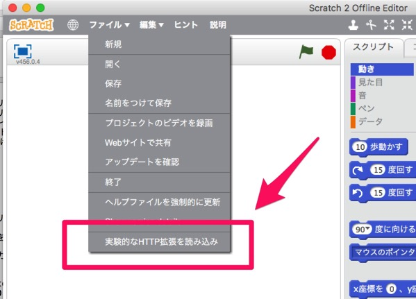 Scratch 2 Offline Editor と Untitled 2