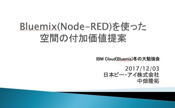 Bluemix20171203 pptx