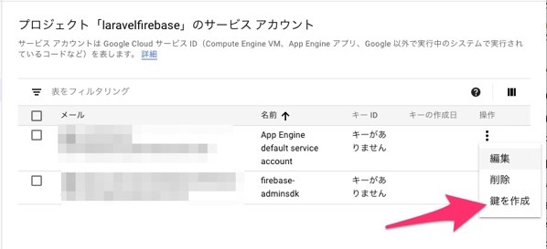 サービス アカウント IAM と管理 laravelfirebase Google Cloud Platform と Preview of FirebaseとLaravel
