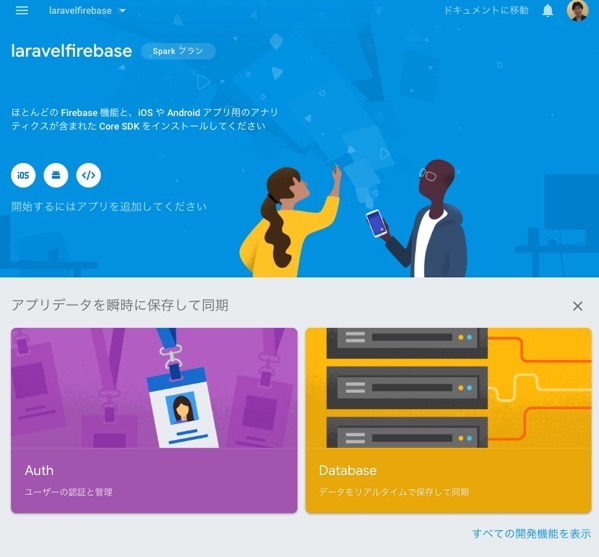 Laravelfirebase 概要 Firebase console