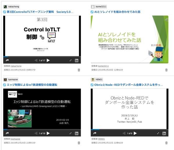増席 Control 制御 x IoT縛りの勉強会 CIoTLT Vol 3  資料一覧  connpass 2019 03 04 12 04 09