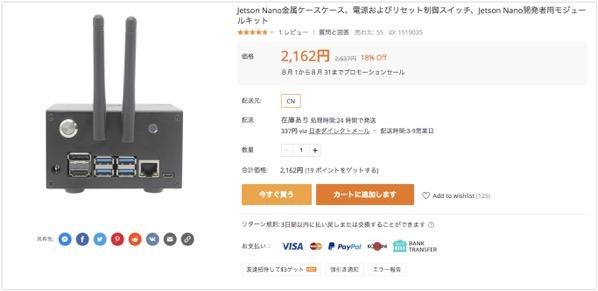 Jetson nano金属ケースケース 電源およびリセット制御スイッチ jetson nano開発者用モジュールキット セール  バングッド|購入 日本 2019 08 27 09 00 23