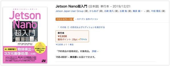 Jetson Nano超入門 | Jetson Japan User Group からあげ 北崎 恵凡 古瀬 勉 鶴長 鎮一 中畑 隆拓 |本 | 通販 | Amazon 2019 12 10 19 48 26