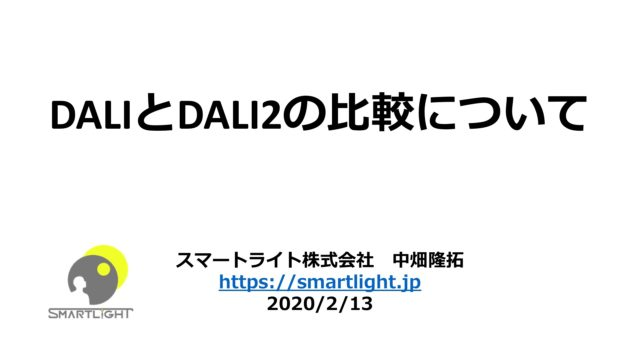DALIとDALI2の違いについて