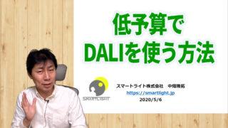 低予算でDALIを使う方法