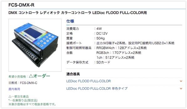 FCS DMX R  DMX コントローラ レディオック カラーコントローラLEDioc FLOOD FULL COLOR用|照明器具検索 ダウンロード | 岩崎電気 2020 06 14 14 44 50