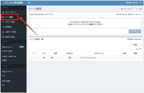 Link Core 2020 06 14 14 40 12