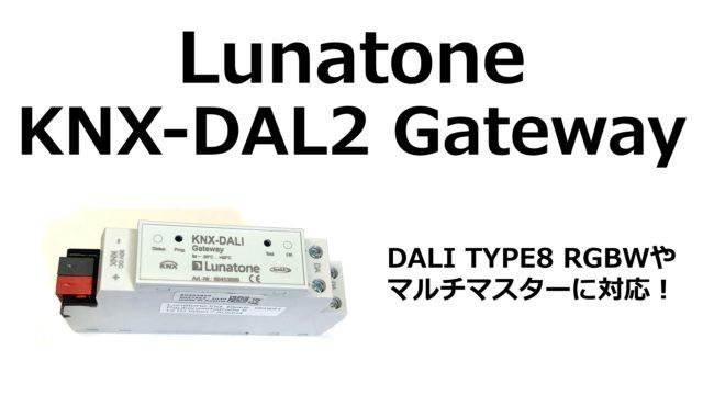 lunatone KNX-DALI2 Gateway