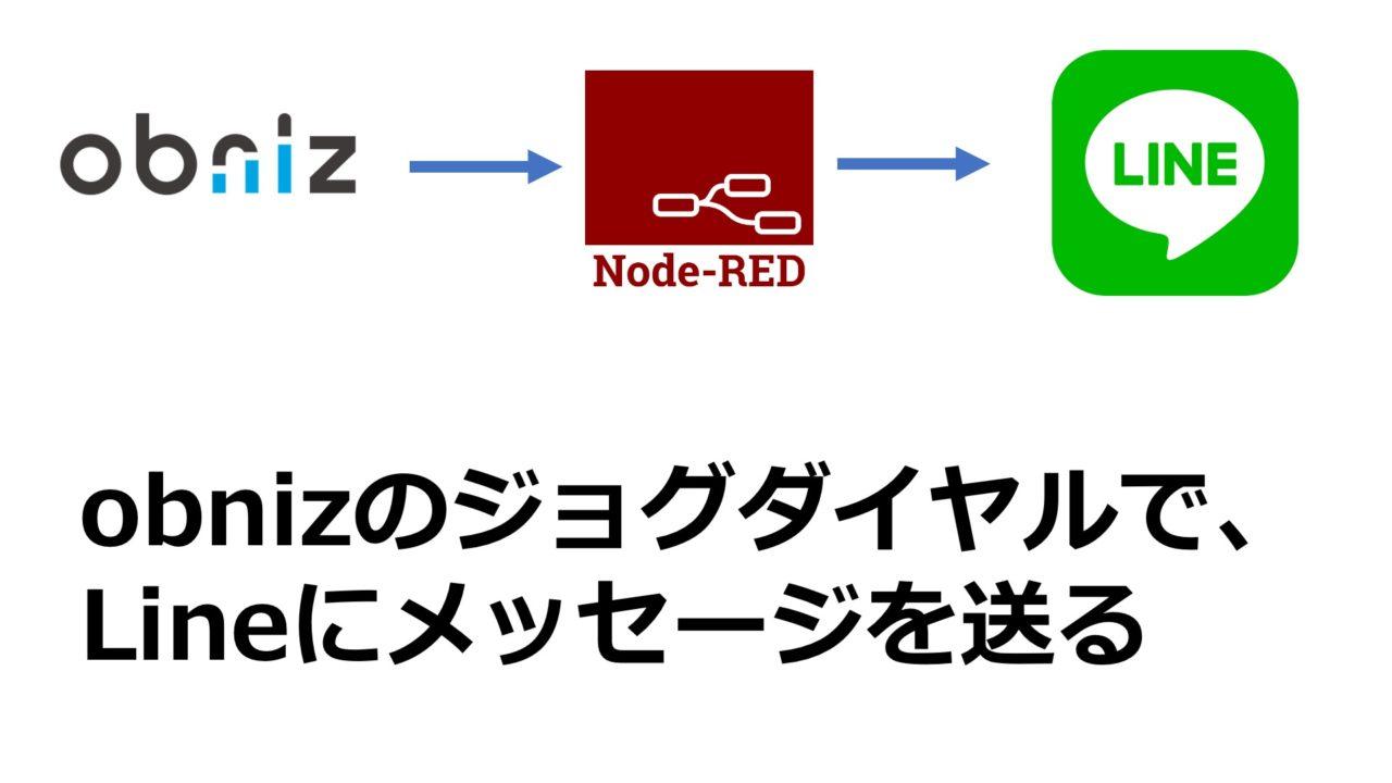 obniz-line