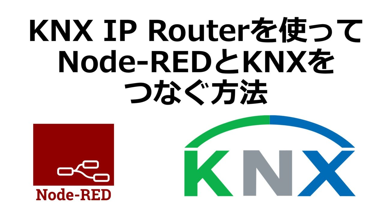 how-to-connect-node-red-to-knx