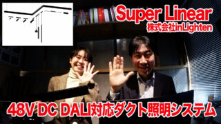 super-linear-inlighten-dali-duct-lighting-system