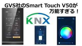 GVS-SmartTouch-V50