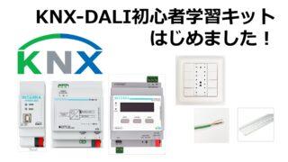 KNX-DALI初心者学習キット