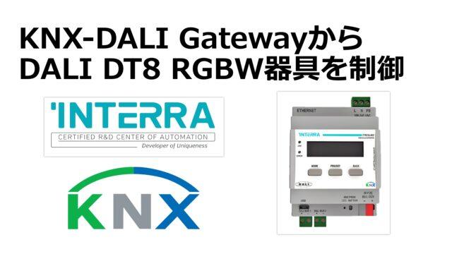 interra-knx-dali-gateway-dt8