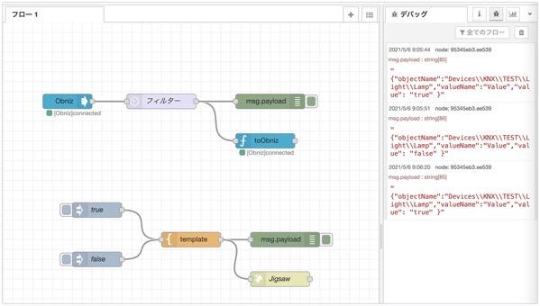 Enebular Flow Editor 2021 05 06 09 07 21