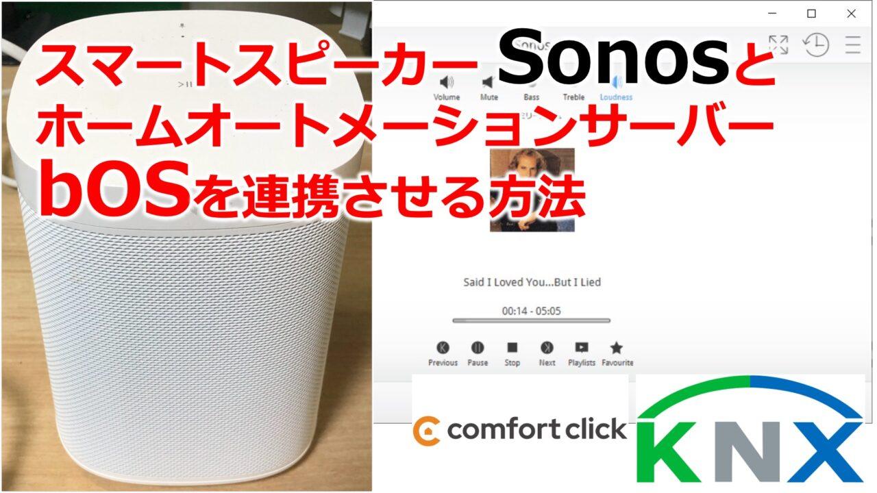 comfortclick-sonos
